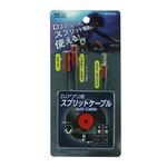ミヨシ(MCO) DJアプリ用スプリットケーブル レッド SAD-DJ01/RD