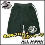 全日本プロレス公式ジャージ 【ショートパンツ/ブラック Mサイズ】