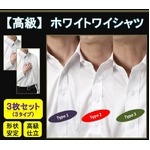 高級ワイシャツ ホワイト 3枚セット L