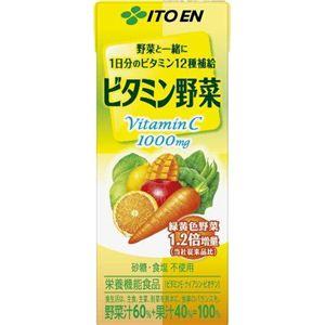 伊藤園 ビタミン野菜 200ml 48本セット
