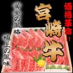 宮崎牛最高ランク(A-5)黒毛和牛 焼き肉用バラ 1キロ(丸福秘伝のタレ付)
