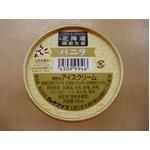 【訳あり 旧パッケージのため特別販売】北海道限定生産カップバニラ プレミアムアイスクリームセット