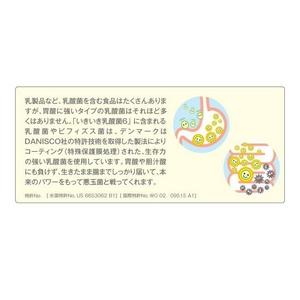 いきいき乳酸菌6−3