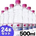 ミネラルウォーター コントレックス 500ml (ペットボトル入り) 24本セット