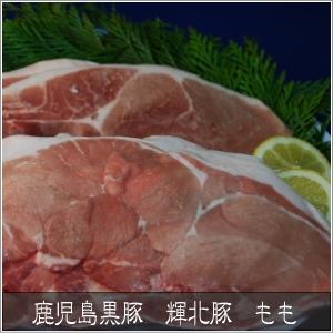 鹿児島黒豚 輝北豚 焼肉用 もも500g