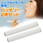 電子タバコ「Simple Smoker(シンプルスモーカー)」 予備用バッテリー2本セット
