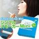 コストパフォーマンス最高水準の電子たばこ「シンプルスモーカーミニ(Mini)」スターターキット