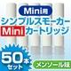 卸直送通販!電子たばこ「シンプルスモーカーミニ(Mini)」専用カートリッジ メンソール味 50本セット