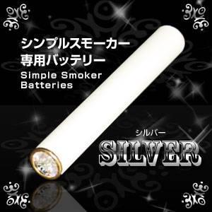 電子タバコ 「Simple Smoker(シンプルスモーカー)」 交換用バッテリー(シルバー)