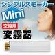 コストパフォーマンス最高水準の電子たばこ「シンプルスモーカーミニ(Mini)」交換用 変霧器
