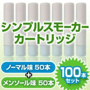電子タバコ「Simple Smoker(シンプルスモーカー)」 カートリッジ 100本セット(ノーマル味50本 メンソール味50本)