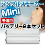 【交換用パーツ】電子タバコ 「Simple Smoker Mini(シンプルスモーカー ミニ)」 予備用バッテリー2本セット
