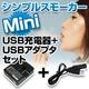 コストパフォーマンス最高水準の電子たばこ「シンプルスモーカーミニ(Mini)」USB充電器+USBアダプタセット