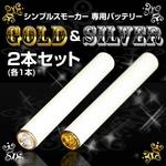 電子タバコ 「Simple Smoker(シンプルスモーカー)」 交換用バッテリー 2本セット(ゴールド&シルバー)