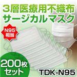 3層医療用サージカルマスク TDK-N95 NEW200枚セット