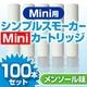 コストパフォーマンス最高水準の電子たばこ「シンプルスモーカーミニ(Mini)」用カートリッジ(メンソール味)100本セット