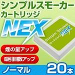 電子タバコ「Simple Smoker(シンプルスモーカー)」 カートリッジ NEX ノーマル味 20本セット