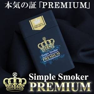 電子タバコ「Simple Smoker PREMIUM(シンプルスモーカー プレミアム) 」