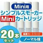 【安全な国産カートリッジ】電子タバコ NEW「Simple Smoker Mini(シンプルスモーカーMini)」 専用カートリッジ ノーマル味 20本セット