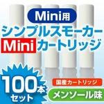 【安全な国産カートリッジ】電子タバコ NEW「Simple Smoker Mini(シンプルスモーカーMini)」 専用カートリッジ メンソール味 100本セット