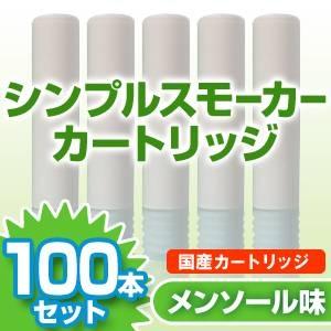 【安全な国産カートリッジ】電子タバコ NEW「Simple Smoker(シンプルスモーカー)」 カートリッジ メンソール味 100本セット
