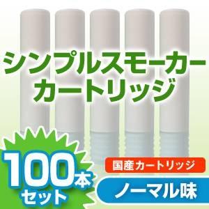 【安全な国産カートリッジ】電子タバコ NEW「Simple Smoker(シンプルスモーカー)」 カートリッジ ノーマル味 100本セット