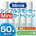 【安全な国産カートリッジ】電子タバコ Simple Smoker Mini(シンプルスモーカーMini) 専用カートリッジ メンソール味 50本セット