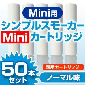 【安全な国産カートリッジ】電子タバコ NEW「Simple Smoker Mini(シンプルスモーカーMini)」 専用カートリッジ ノーマル味 50本セット