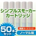 【日本製】電子タバコ 「Simple Smoker(シンプルスモーカー)」 カートリッジ ノーマル味 50本セット