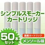 【日本製】電子タバコ 「Simple Smoker(シンプルスモーカー)」 カートリッジ メンソール味 50本セット