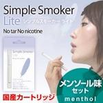【安全な国産カートリッジ】電子タバコ 「Simple Smoker Lite(シンプルスモーカー ライト)」 メンソール味セット