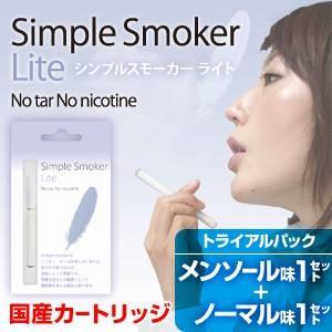 【国産カートリッジ】電子タバコ 「Simple Smoker Lite(シンプルスモーカー ライト)」トライアルパック(メンソール味1セット+ノーマル味1セット)