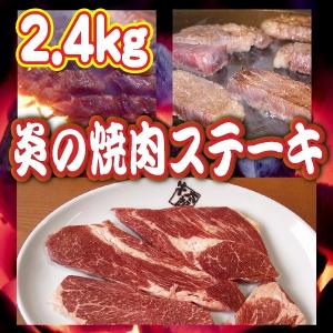 ◇炎の焼肉ステーキ◇2.4kg