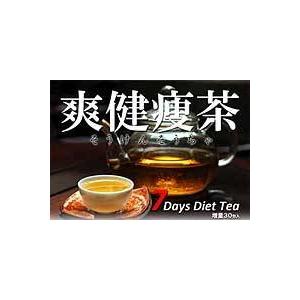 爽健痩茶 2g×30包