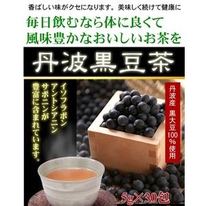 丹波産黒豆茶 6箱セット