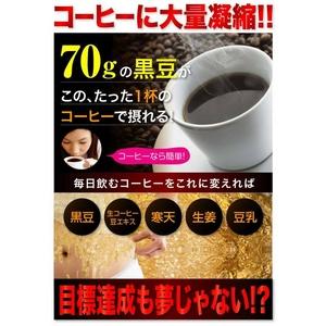 満腹 黒豆コーヒー 6個セット