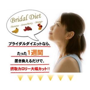 ブライダルダイエット-摂取カロリー大幅カット