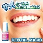 歯のマニキュア デンタルマジック 3ml