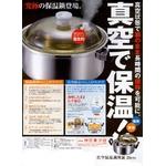 真空保温調理鍋 20cm