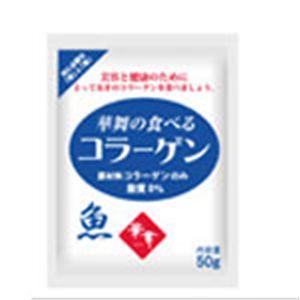 華舞の食べるフィッシュコラーゲン 【3セット】