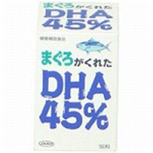 まぐろがくれたDHA45%