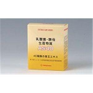 乳酸菌・酵母生産物質AS40 【2セット】