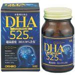 オリヒロ DHA525mg 【3セット】