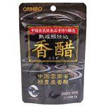 オリヒロ 香醋カプセル 【2セット】