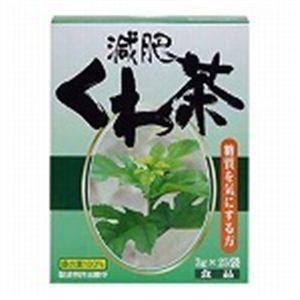 減肥くわ茶 【2セット】