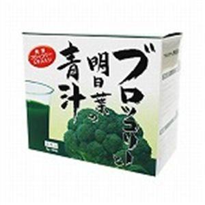 ブロッコリーと明日葉の青汁 【3セット】