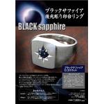 ブラックサファイア(0.3ct) 後光彫り印台リング サイズ23号
