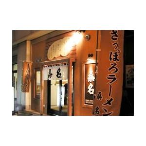 札幌ラーメン 桑名