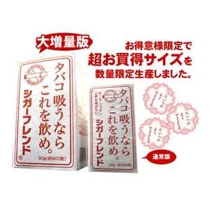 シガーフレンド大増量版(900粒) 3袋セット