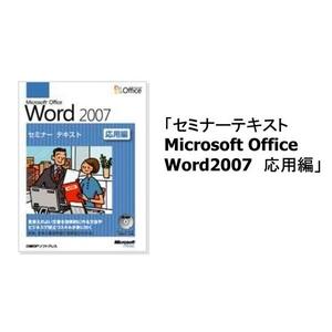 楽々スキルアップシリーズ Microsoft Office Word 2007 セミナーテキスト応用編